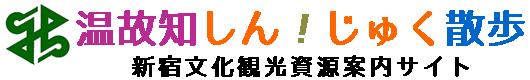 温故知しん!じゅく散歩  新宿文化観光資源案内サイト