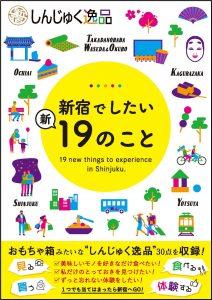 「しんじゅく逸品」紹介冊子画像