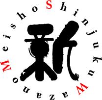 技の名匠ロゴ